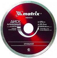 """Диск 230*22,2 мм алмазный мокрая резка отрезной сплошной """"MATRIX"""""""