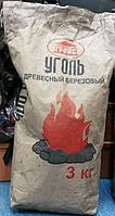 Уголь древесный 3.0 кг