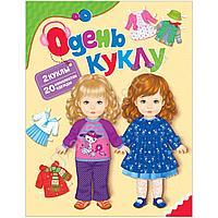 Одень куклу Книга с многоразовыми наклейками