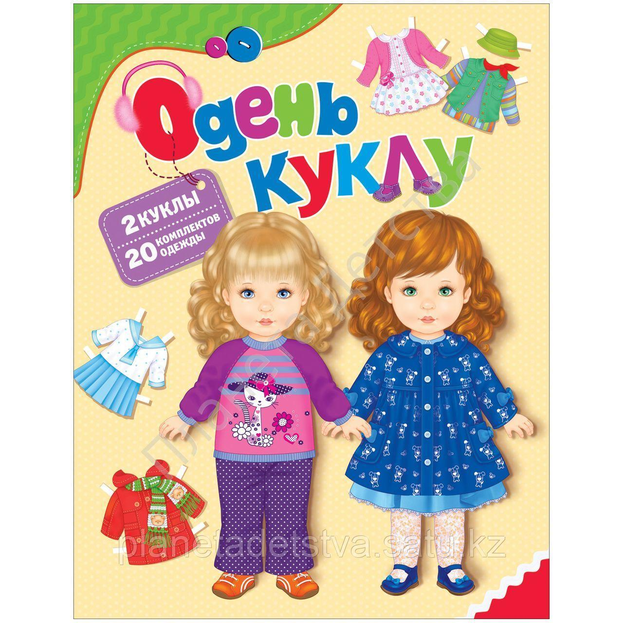 Одень куклу Книга с многоразовыми наклейками - фото 1