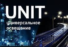 "Диора Unit (КСС - ""Ш"")"