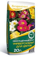 Грунт универсальный обогащенный, для цветов, 20 л