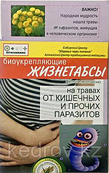 Пилюли противопаразитарные Жизнетабсы, 30г