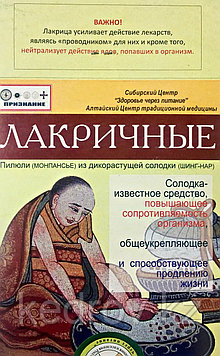 Пилюли Лакричные, 30г