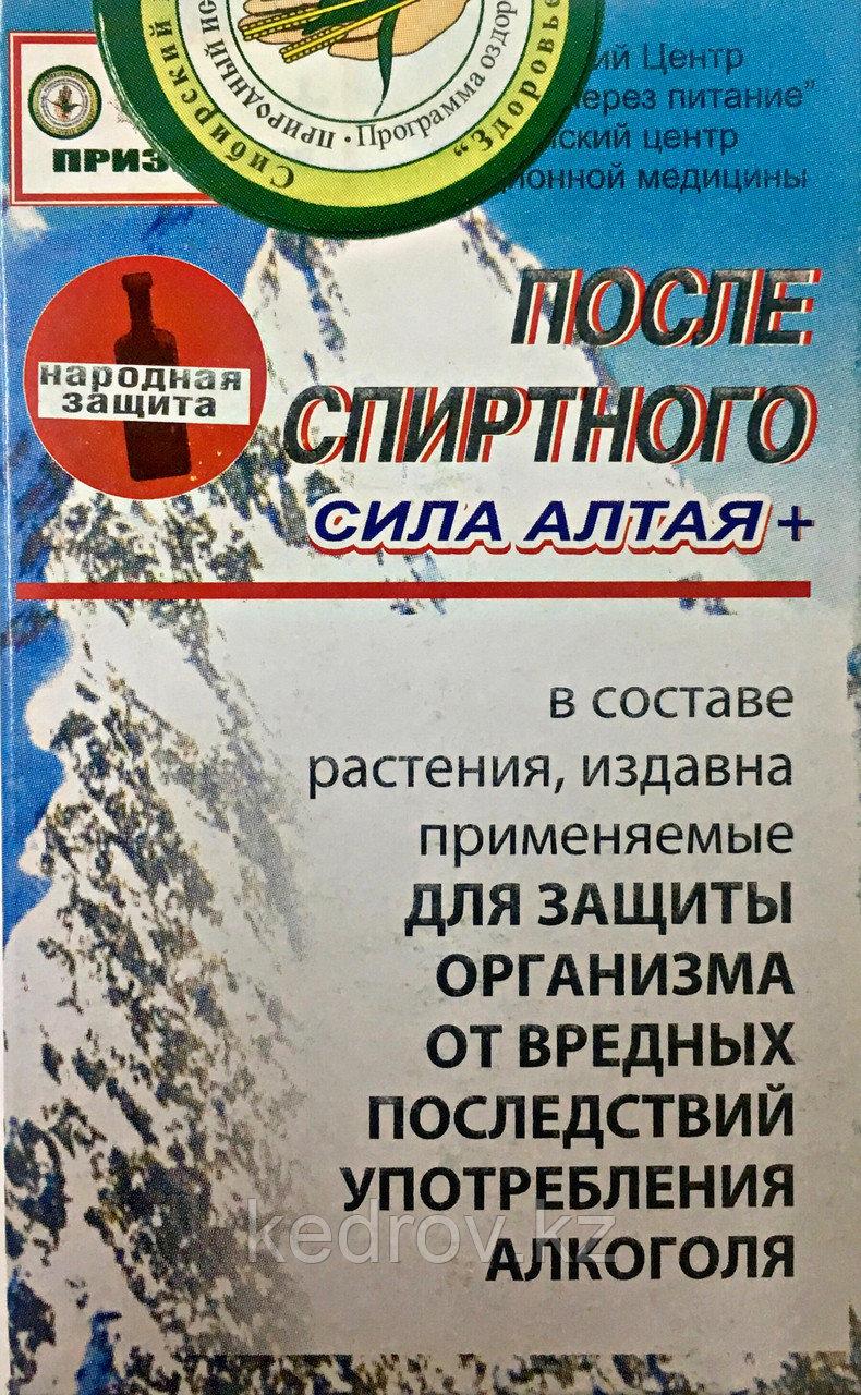 Пилюли ПОСЛЕ СПИРТНОГО Сила Алтая +, 60 гр