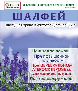 Фитогранулы Шалфей, 15 г