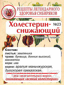 Народный Чай №23 Холестерин-снижающий, 40 г (20 ф/п по 2,0г)