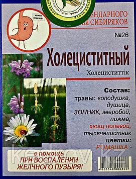 Народный Чай №26 Холециститный. при воспалении желчного пузыря 40 г (20ф/пх2,0)