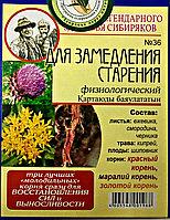 Народный Чай №36 Для замедления старения, физиоомолаживающий 40 г (20ф/пх2,0)