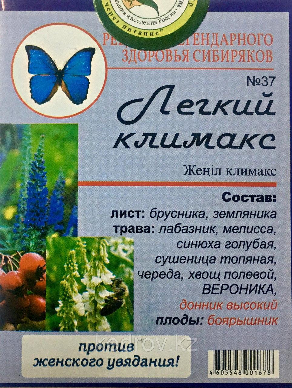 Народный Чай №37 Легкий климакс 40 г (20ф/пх2,0)