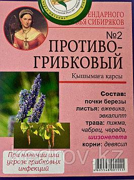 Народный Чай № 2 Противогрибковый 40 г (20ф/пх2,0)