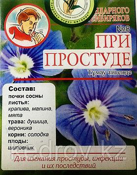 Народный Чай № 8 При простуде  40 г (20ф/пх2,0)