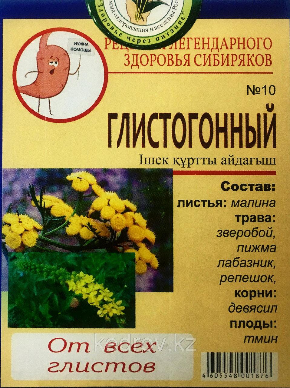 Народный Чай №10 Глистогонный  40 г (20ф/пх2,0)