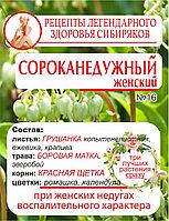 Народный Чай №16 Сороканедужный, женский 40 г (20ф/пх2,0)