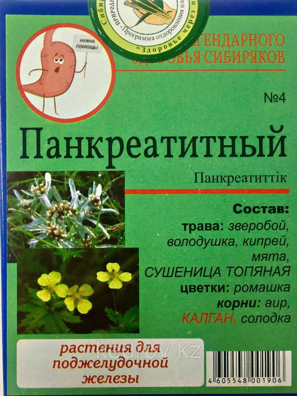 Народный Чай № 4 Панкреатитный, 40 гр (20 ф/п по 2,0г)