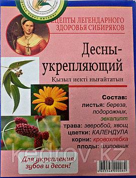 Народный Чай №14 Десныукрепляющий  40 г (20ф/пх2,0)