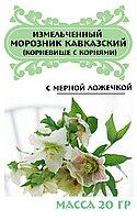 Морозник кавказский, корень, 20 гр, с мерной ложечкой