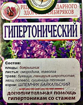 Народный Чай №11* Гипертонический, 40 гр (20 ф/п по 2,0г)