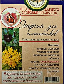 Народный Чай №12 Энергия для гипотоников, 40 гр (20 ф/п по 2,0г)