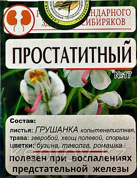Народный Чай №17 Простатитный, 40 гр (20 ф/п по 2,0г)