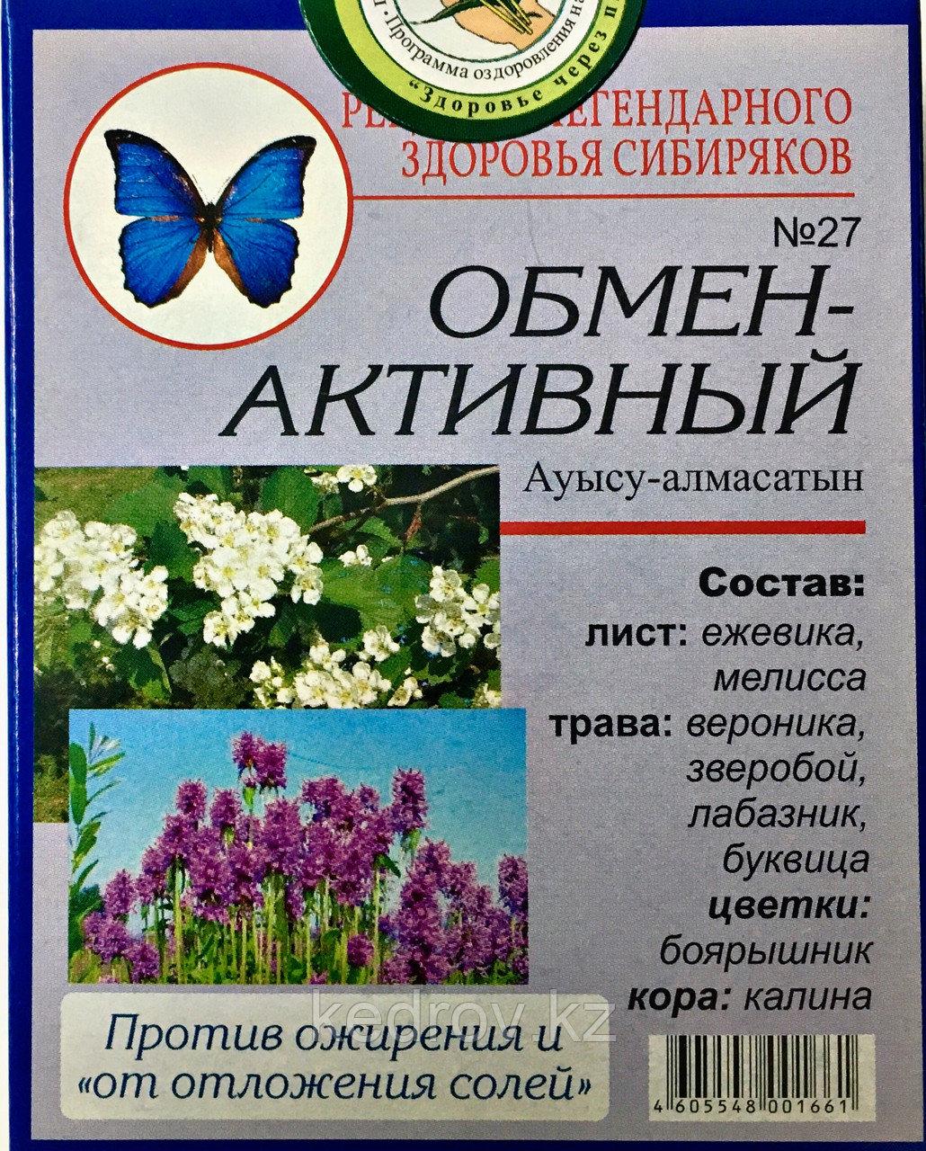 Народный Чай №27 Обмен-активный 40 г (20ф/пх2,0)