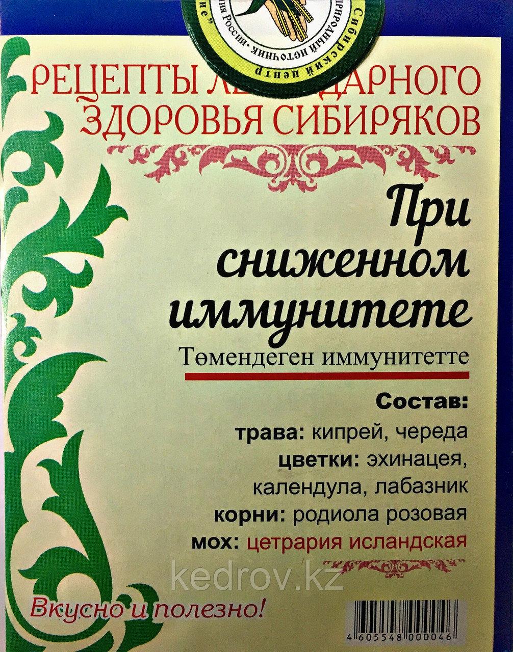 Народный Чай №22 При сниженном иммунитете 40 г (20ф/пх2,0)