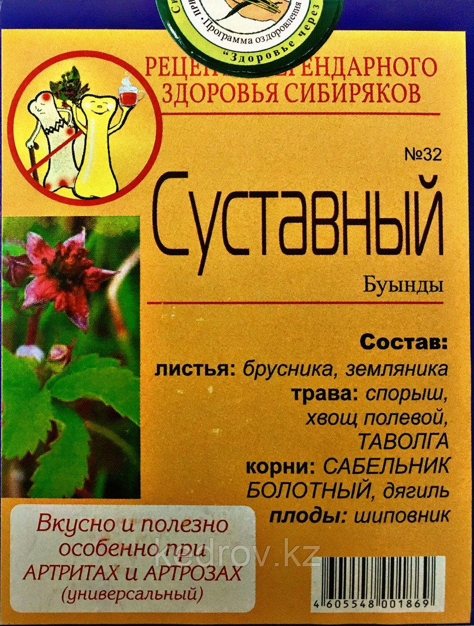 Народный Чай №32 Суставный, 40 гр (20 ф/п по 2,0г)