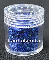 Блестки универсальные для макияжа, аквагрима и дизайна ногтей (синие)