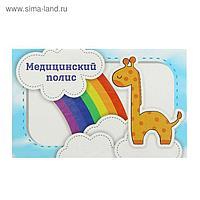 """Папка для медицинского полиса """"Радужный жираф"""""""