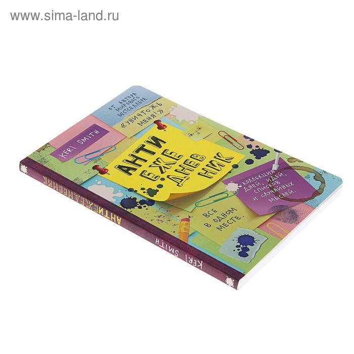 Антиежедневник (жёлтый). Смит К. - фото 2