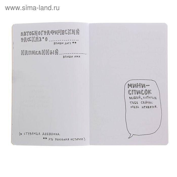 Антиежедневник (жёлтый). Смит К. - фото 3