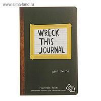 Уничтожь меня! Уникальный блокнот для творческих людей (англ. название Wreck this journal). Смит К.
