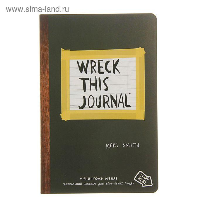 Уничтожь меня! Уникальный блокнот для творческих людей (англ. название Wreck this journal). Смит К. - фото 1