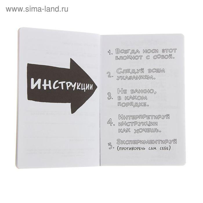 Уничтожь меня! Уникальный блокнот для творческих людей (англ. название Wreck this journal). Смит К. - фото 3