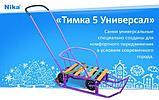Санки Тимка 5 универсал с колесами, фото 7
