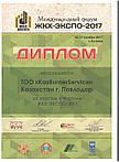 ЖКХ ЭКСПО 2017