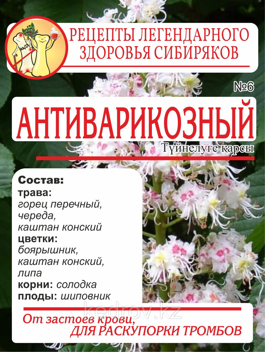 Народный Чай № 6 Антиварикозный, 40 гр (20 ф/п по 2,0г)