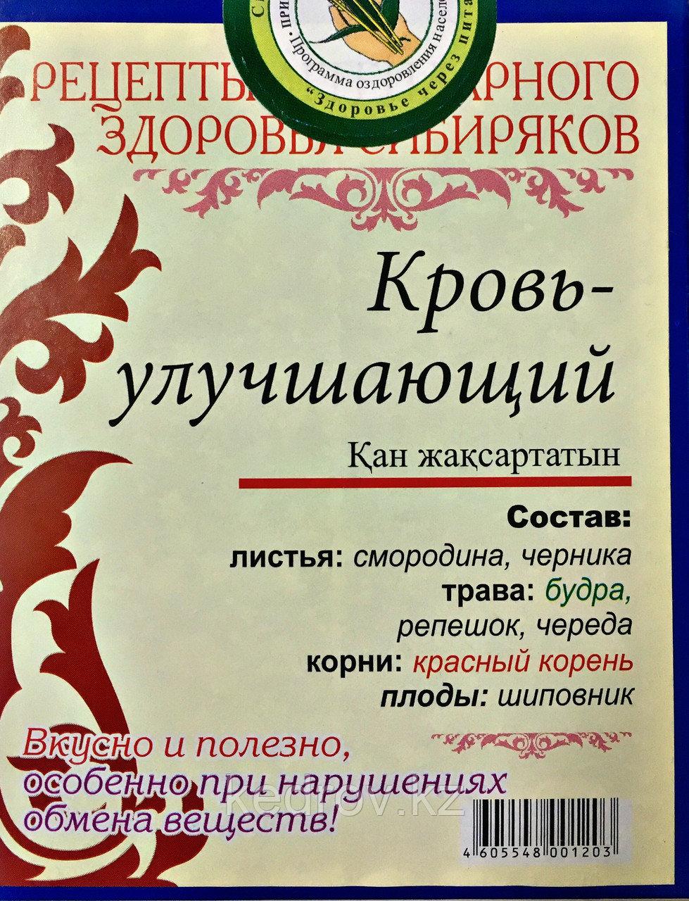 Народный Чай №21 Кровьулучшающий, 40 гр (20 ф/п по 2,0г)