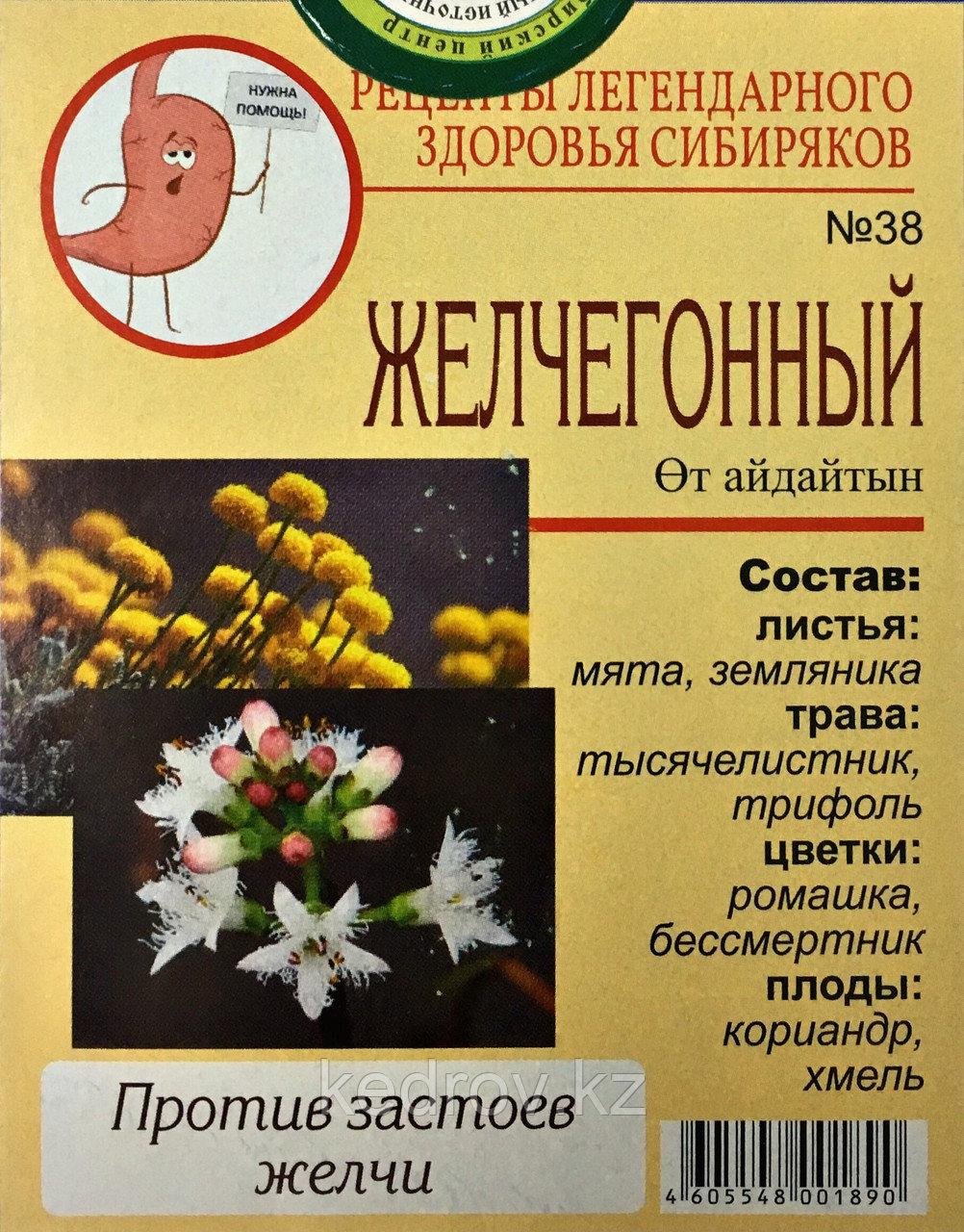 Народный Чай №38 Желчегонный, 40 гр (20 ф/п по 2,0г)