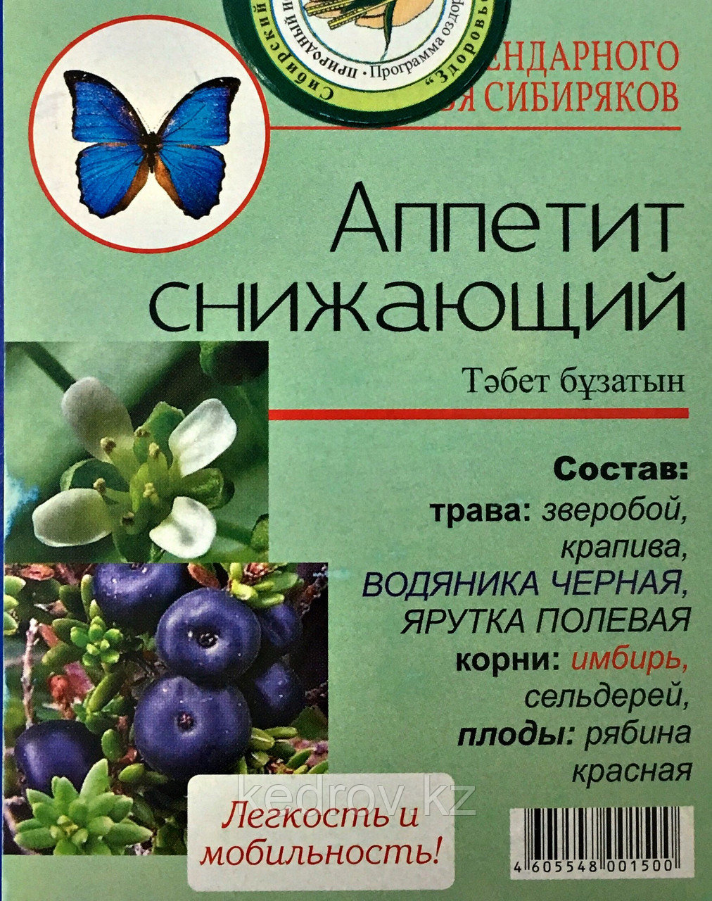 Народный Чай №39 Аппетит снижающий, 40 гр (20 ф/п по 2,0г)