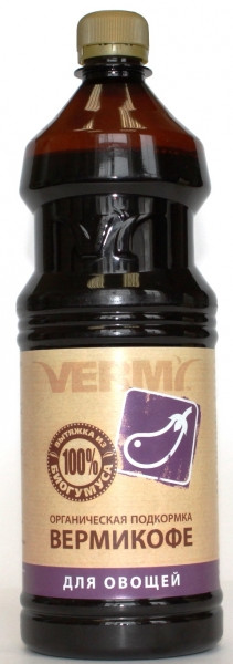 Подкормка органическая ВермиКофе для овощей (0,5 л.)