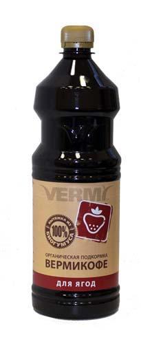 Подкормка органическая ВермиКофе для ягод (0,5 л)