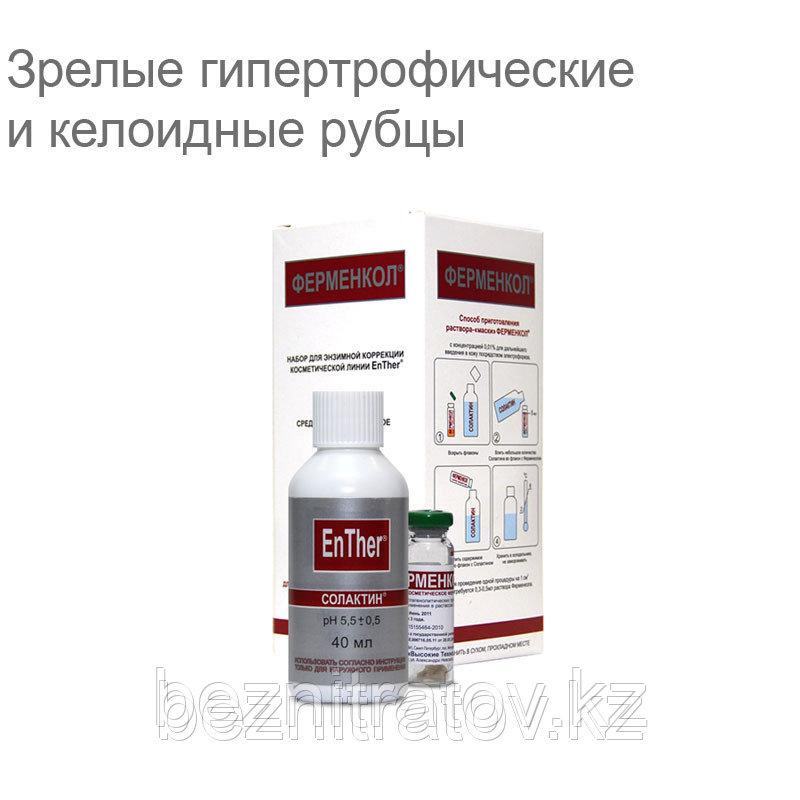 Набор для электрофореза «Энзимная коррекция»