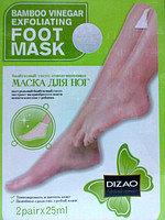 Маска для ног отшелушивающая - пара (Дизао)