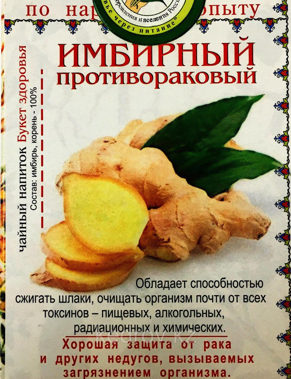 Народный Чай Имбирный, противораковый, 50 гр (25 ф/п по 2,0г)  Букет здоровья