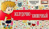Чай Детский Леканька Желудочно-кишечный 30 гр, 20 ф/п по 1,5 гр