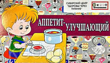 Чай Детский Леканька Аппетит Улучшающий, 30 гр, 20 ф/п по 1,5 гр