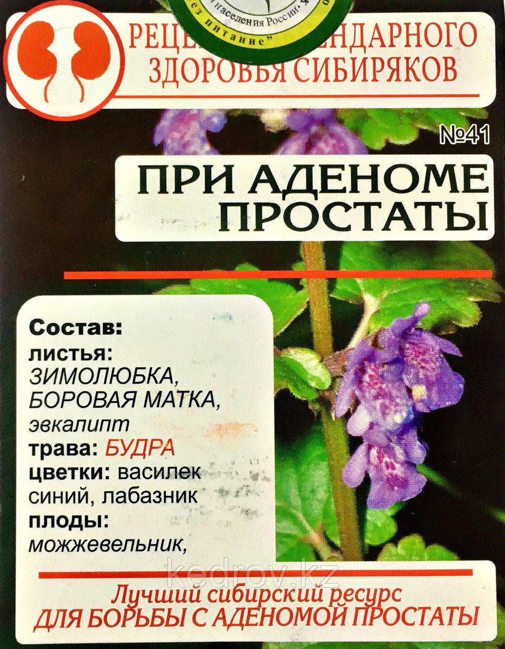 Народный Чай №41 При аденоме простаты, 40 гр (20 ф/п по 2,0г)