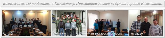Курсы повышения на выезд по Алматы и Казахстану, Атырау, Астана, Актау, Жанаозен, Караганда