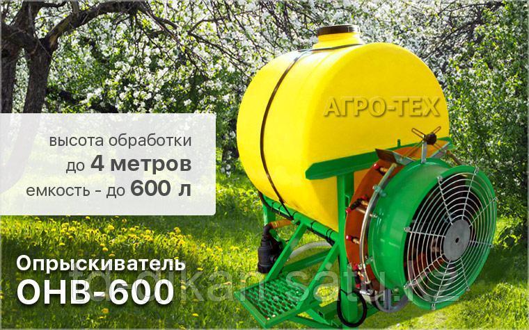 Опрыскиватель вентиляторный садовый ОНВ 600